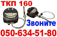 Электроконтактный термометр ткп 160 термометр манометрический ткп 160 термосигнализатор ткп 160 продам