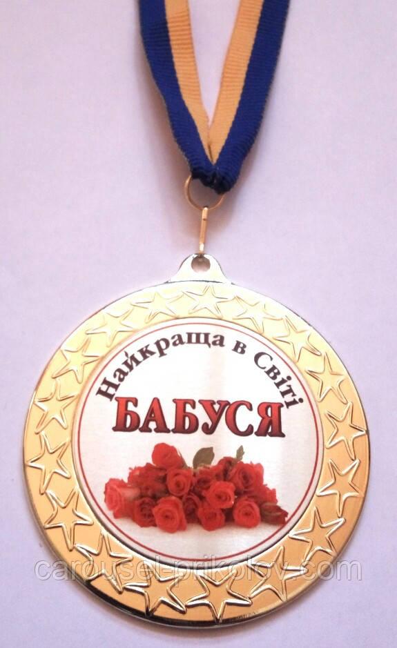 Медаль Найкраща в світі бабуся