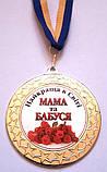 Медаль Найкраща в світі бабуся, фото 2