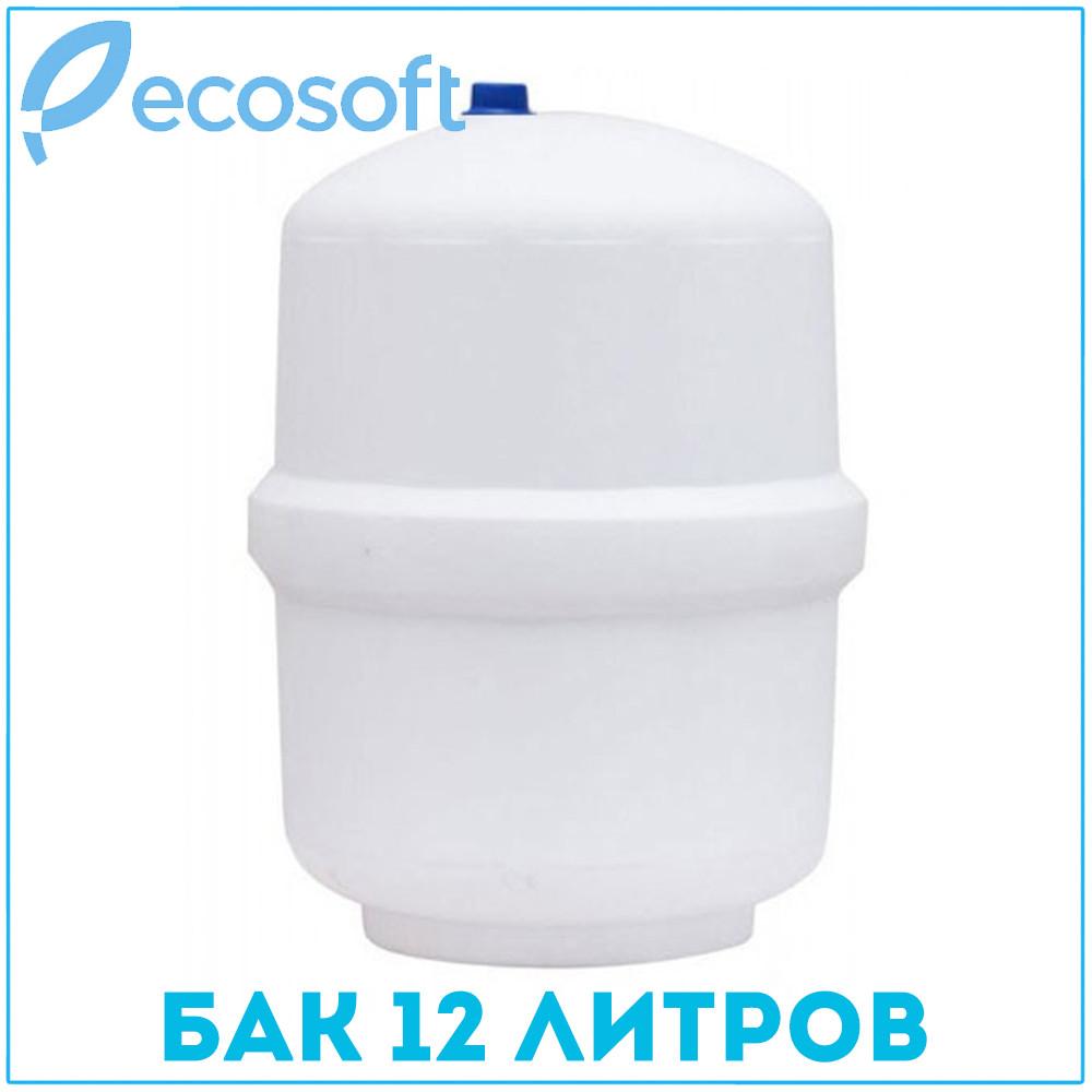 Пластиковий бак для фільтрів зворотного осмосу Ecosoft, 11 літрів