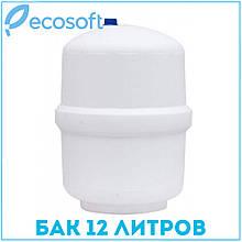 Пластиковый бак для фильтров обратного осмоса Ecosoft, 11 литров