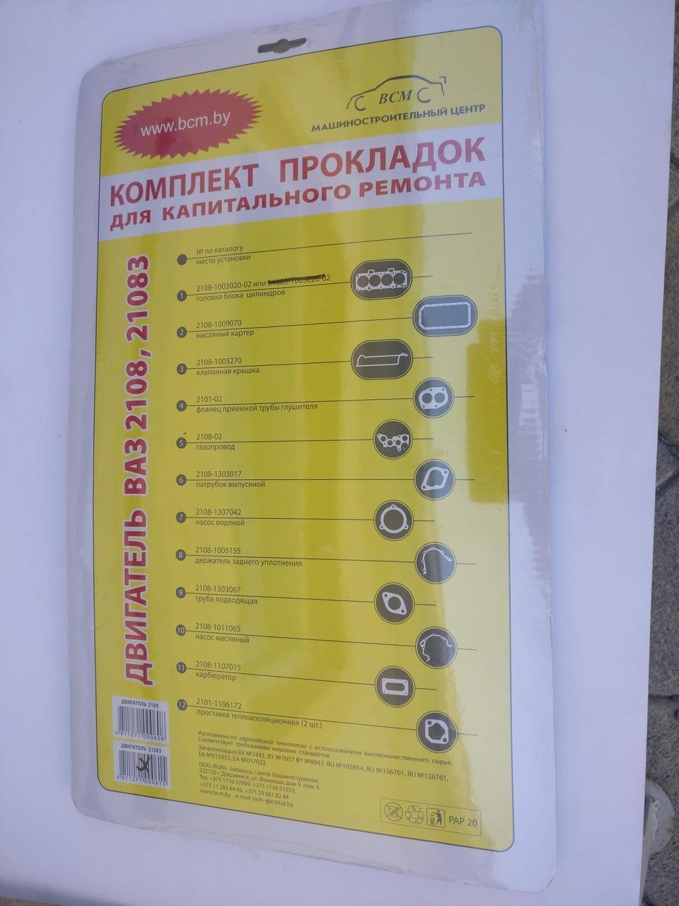 Комплект прокладок ГБЦ ВАЗ 21083 (82,0) дв. 1,5л, 8кл. полный набор, с ресивером