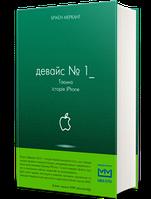Девайс №1: Таємна історія iPhone. Брайєн Меркант. BookChef