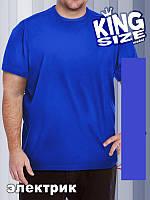 Базовая однотонная мужская футболка цвет электрик размер 4XL-5XL
