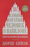 Самый богатый человек в Вавилоне. (6-е издание)