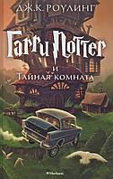 Гарри Поттер и Тайная комната (Махаон). Дж. К. Роулинг