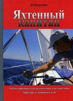 Яхтенный капитан. Учебно-практическое руководство для владельцев парусных и моторных яхт (Твердый переплет) Ватрунин В. SmartBook
