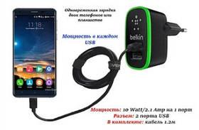 Сетевое зарядное устройство для смартфона