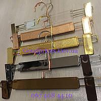 Элитные вешалки плечики с прищепками для брюк и юбок БРОНЗА