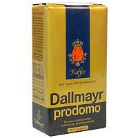 Dallmayr . Кофе Prodomo 100% Арабика молотый 250г (4008167102113)