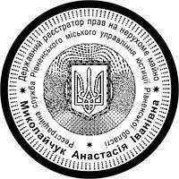 Виготовлення печаток нотаріуса, державних реєстраторів