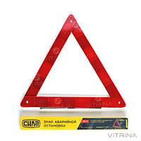 Знак аварийной остановки (картонная упаковка) | СИЛА 951612