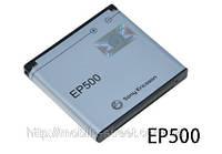 Аккумулятор Sony Ericsson EP500 ( U5i Vivaz, U5a Vivaz, Vivaz Pro U8, Vivaz Pro U8i, Xperia X8), ОРИГИНАЛ