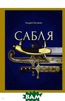 Белянин Андрей Олегович Сабля (изд. 2019 г. )