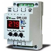 ОМ-110 - ограничитель мощности однофазный (до 20кВт)