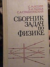 Козел С. М. Збірник задач з фізики. Завдання МФТІ. М., 1987.