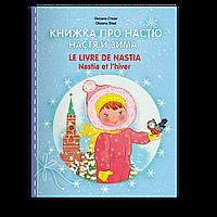 Стази Оксана Ю. Книжка про Настю. Настя и зима (русско-французский)