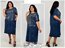 Модное женское  платье из   трикотаж варёнка с напылением 54-60  размер