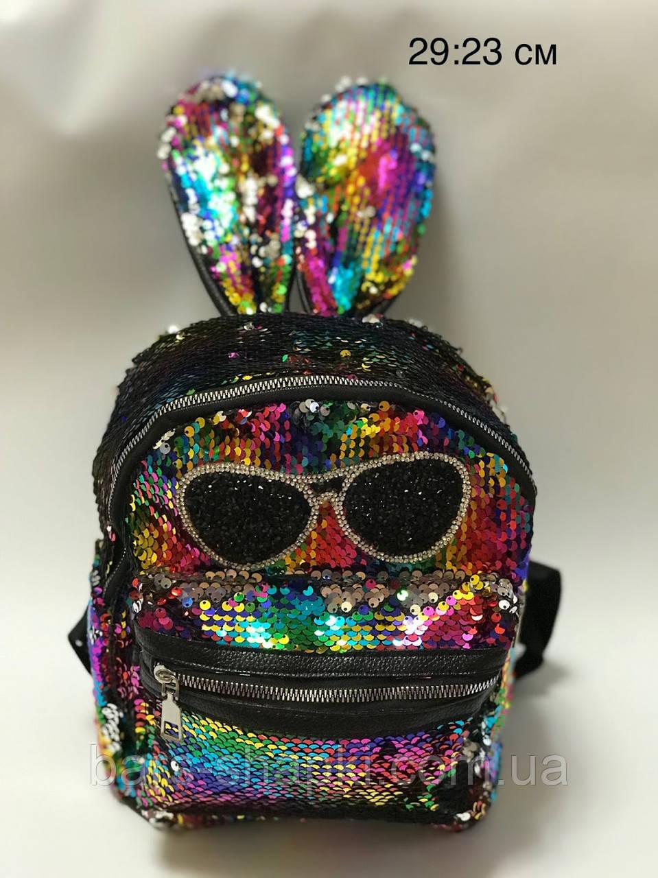 Детский рюкзак с ушками, паетками перевертышами, с подкладкой. Есть опт.