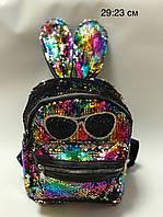 Детский рюкзак с ушками, паетками перевертышами, с подкладкой. Есть опт. , фото 1
