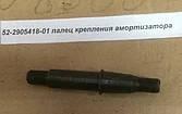 52-2905418-01 палець кріплення амортизатора, фото 2