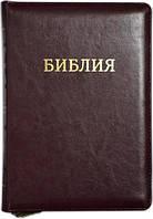Біблія формат 077 zti бордо