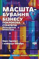 Книга Масштабування бізнесу. Покрокова стратегія збільшення прибутків. Автор - Верн Гарніш (Наш формат)