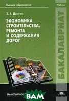 Э. В. Дингес Экономика строительства, ремонта и содержания дорог. Учебник
