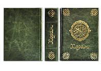 Книга подарочная элитная серия BST 860250 165х235х57 мм Коран в кожанном переплете