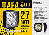 LED фара квадратная 27W, 9 ламп, широкий луч 10/30V 6000K, фото 4