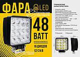 LED фара квадратная 48W, 16 ламп, широкий луч 10/30V 6000K, фото 4
