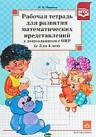 Нищева Наталия Валентиновна Рабочая тетрадь для развития математических представлений у дошкольников с ОНР (с 3 до 4 лет).