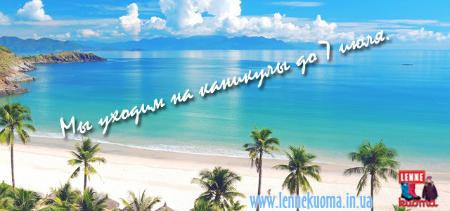 А у нас каникулы :)