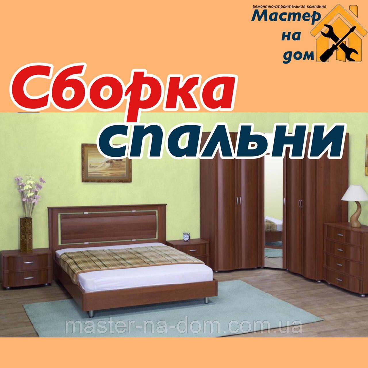 Сборка спальни: кровати, комоды, тумбочки в Киеве