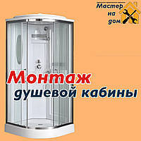 Монтаж душевой кабины в Киеве
