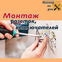Монтаж розеток, выключателей в Киеве