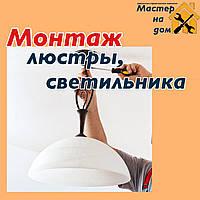 Монтаж люстры, бра, светильника в Киеве