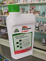 Гербіцид РАУНДАП МАКС 1л. Monsanto (Бельгія)