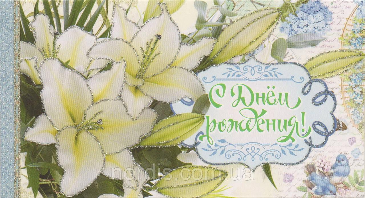 Открытка-конверт.С днем рождения