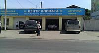 Шиномонтаж в Одессе (Комарова, 11) тел.799-70-07