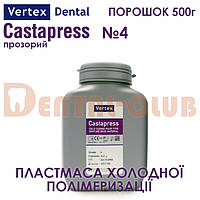 Vertex ™ Castapress (вертекс кастапрес) порошок (полімер) 500г , колір №4 прозорий