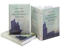 Атлант расправил плечи. Айн Рэнд. В 3-х томах.