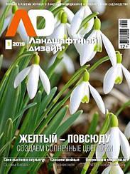 Ландшафтный дизайн журнал №1, январь - февраль 2019