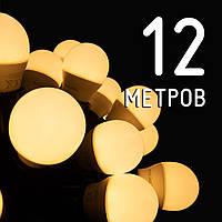 Ретро гирлянда 12м на 21 LED лампу по 4Вт