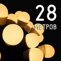 Ретро гирлянда 28м на 51 LED лампу по 4Вт