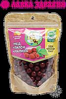"Натуральные конфеты-драже ""Цілюща бджілка"" с малиной, 150 г"