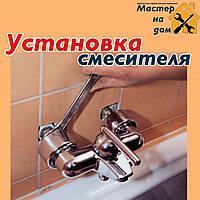 Установка смесителя в Киеве