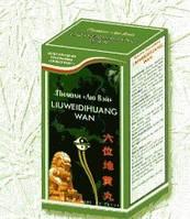 Пилюли «Лю вэй», Liu Wei Di Huang Wan.Укрепляет почки, улучшает детородную функцию