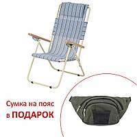 """Кресло-шезлонг складное  """"Ясень"""" d20 мм текстилен голубая полоска. Для пикника, природы, дачи, отдыха. Крісло"""