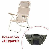 """Кресло-шезлонг складное """"Ясень"""" d20 мм текстилен золотистый. Для пикника, природы, дачи, отдыха.Крісло складне"""